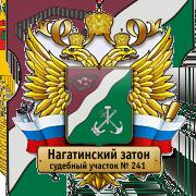 Мировые судьи советского района уфы