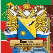 Мировой суд сосновского района