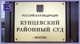 Замоскворецкий районный суд города
