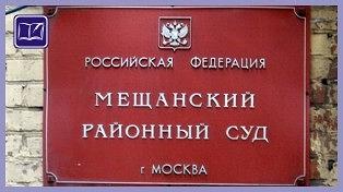 Госпошлина в суд общей юрисдикции, мировые суды и Верховный суд.
