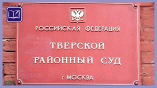 Савеловского районного суда